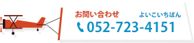 お問い合わせ 052-723-4151